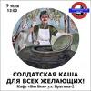 """9 мая Акция """"Солдатская каша"""" от """"БигБен"""""""