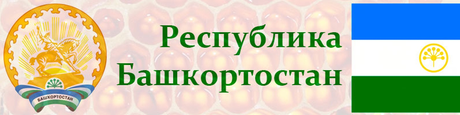 Картинка с надписью башкортостан