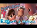 БОСС МОЛОКОСОС ПРИКОЛЫ 4: THE BOSS BABY CRAZINESS 4
