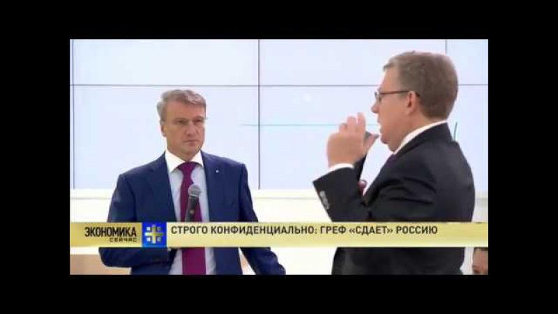 Строго конфиденциально Греф сдает Россию