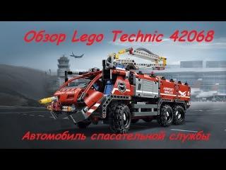 Обзор Lego Technic 42068 Airport rescue vehicle (Аэропортовый пожарный автомобиль)/Review