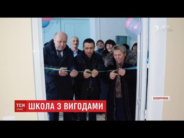 14 февраля 2018 У сільській школі урочисто відкрили вбиральню, на яку учні та вчителі чекали понад 30 років