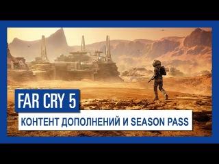Far Cry 5: контент дополнений и Season Pass | Ubisoft