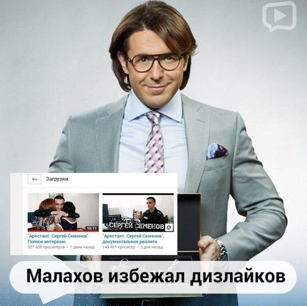 Слив Шурыгиной И Малахова