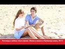 Лестница в небеса I Аня и Артем I Жених и невеста (Премьера клипа, 2017)