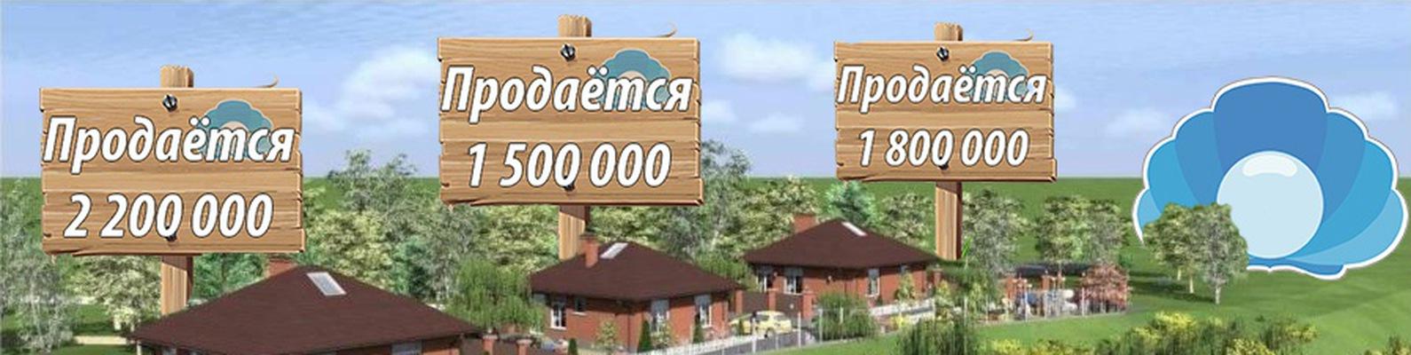 Недвижимость в горах краснодарского края