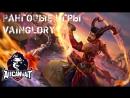 Vainglory | Самый лагающий стрим в мире!
