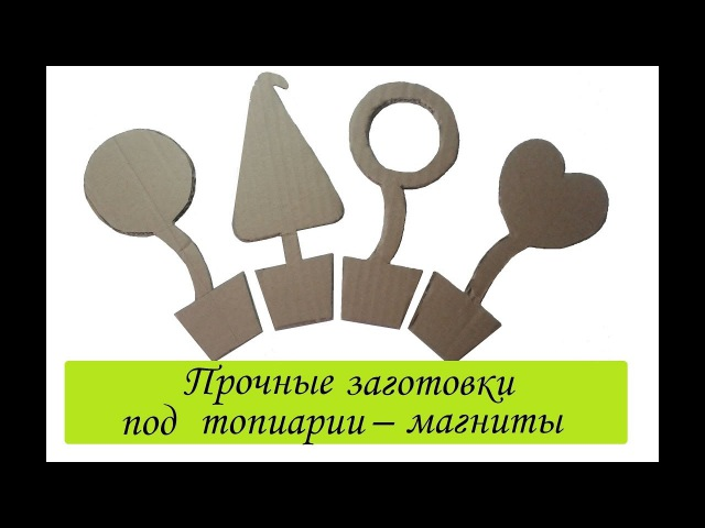 Заготовки под топиарии магниты из картона своими руками he basis for the topiary magnet Сама Я mk