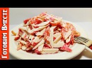 Салат Красное Море Не Реально Вкусный Салат за 5 Минут ГотовимВместе