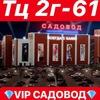 VIP Садовод 2г-61