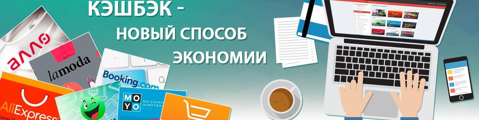 Лучшие кэшбэк сервисы для покупок в интернете