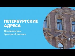 Петербургские адреса Доходный дом Григория Елисеева