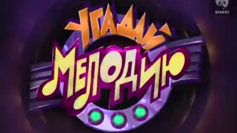 Угадай мелодию ОРТ 25 09 1995 г Дмитрий Вашуров Надежда Селифанова Сергей Проценко