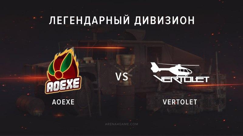 Vertolet vs AoeXe @Dc Легендарный дивизион VIII сезон Арена4game