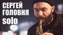 Сергей Головня / соло на саксофоне в центре Москвы / джазменяетжизни / импровизация / night jazz