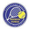 "Школа тенниса ""Формула успеха"""