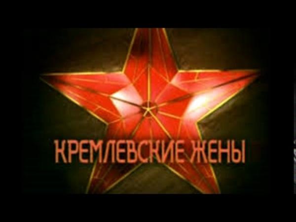 КРЕМЛЕВСКИЕ ЖЕНЫ Лариса Васильева часть 1 из 3 х аудиокнига