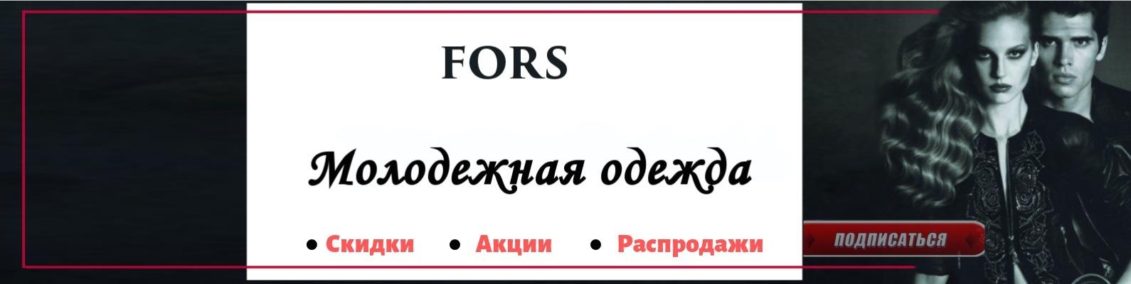fa79754bed39 ФОРС