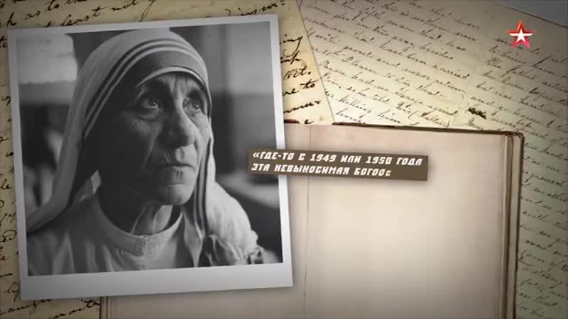 Мать Тереза Ангел из ада