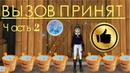 ВЫЗОВ ПРИНЯТ SSO (2 часть) /Изабелла Брокуин