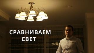 Что лучше купить Люстру или точечные Светильники (споты) Краснодар | Магазин Радуга Света