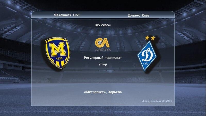 Металлист - Динамо Киев