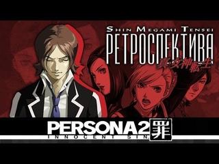 Обзор игры PERSONA 2: Innocent Sin - Filinov's Review