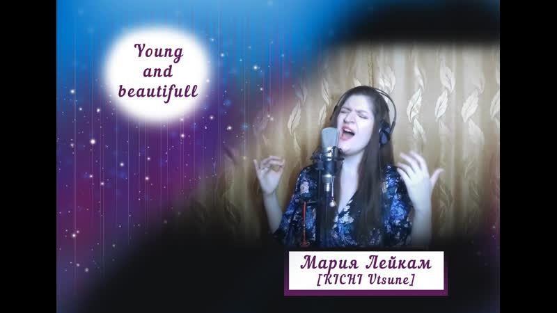 Мария Лейкам [KICHI Utsune] - Young and beautifull [Lana del Rey cover]