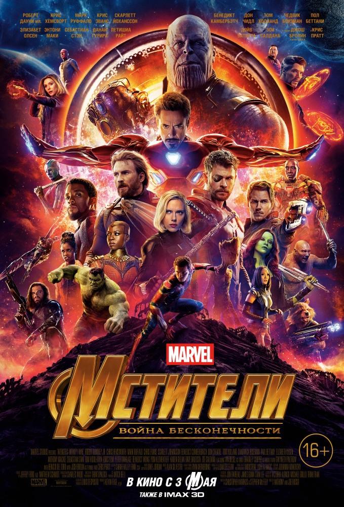 Мстители: Война бесконечности / Avengers: Infinity War