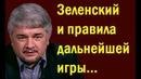 Ростислав Ищенко - Зеленский и правила дальнейшей игры / Последние новости Украины сегодня