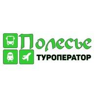 """Логотип Туроператор """"Полесье"""" Туры из Уфы!"""