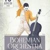 Queen в исполнении оркестра // Дубна, 19 апреля