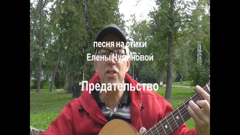Евгений Суслов Предательство на стихи Елены Чудиновой