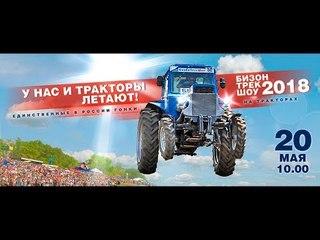 "XVI Гонки на тракторах ""Бизон Трек Шоу - 2018"""