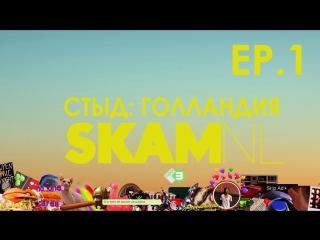 СТЫД: Голландия / SKAM: NL - 1 сезон 1 серия (русские субтитры)