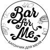 Bar for me - Шоколадный батончик