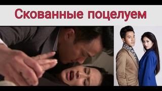 Лучшие моменты: Скованные поцелуем / Qian Shan Mu Xue