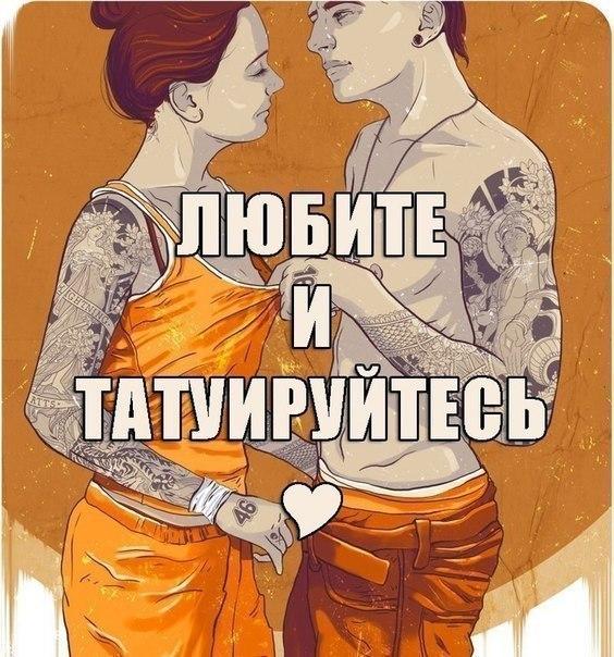 Я хочу татуировку картинки