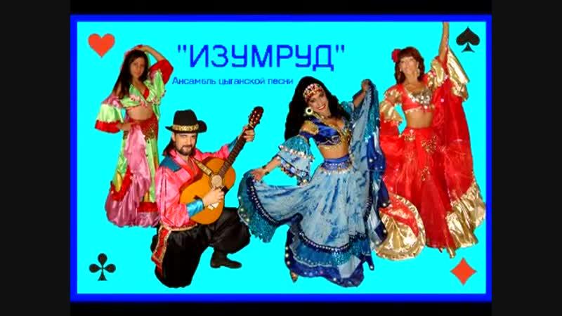 Цыганская таборная песня Кай ёнэ beautiful gypsy song Цыганский ансамбль ИЗУМРУД