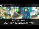 Left 4 Dead 2: Зимние каникулы на сервере!! (M60 Massacre RPG-Nightwolf)