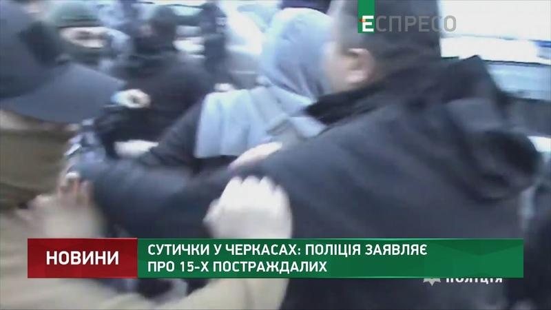 Сутички у Черкасах поліція заявляє про 15 х постраждалих