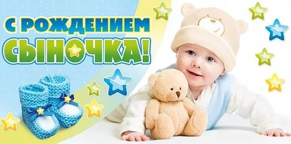 Поздравления с рождением сына на татарском