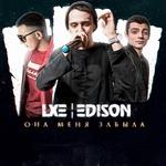 LXE feat. Edison - Она меня забыла(BassBoosted/byKirik)