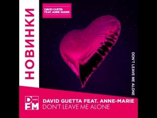 David Guetta / Anne-Marie - Dont Leave Me Alone