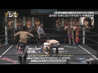 Danshoku Dino, Ken Ohka vs. Mike Bailey, Tanomusaku Toba (DDT Live! Maji Manji #8)