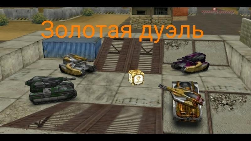 золотая дуэль на хж вж танки онлайн