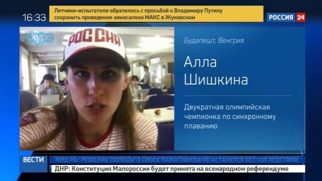 Новости на Россия 24 Российские русалки взяли четвертое золото чемпионата мира