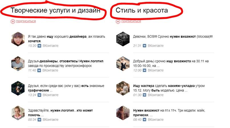 50 клиентов за 30 рублей в день. Бюджетный маркетинг ВК, изображение №11