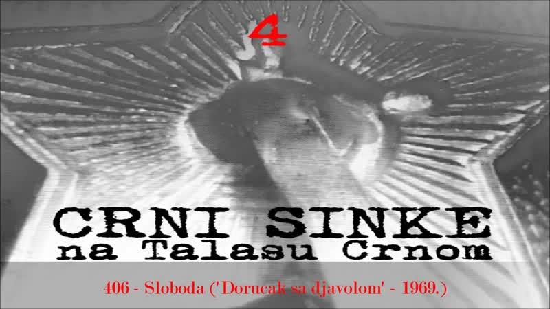 406 Crni Sinke Sloboda odlomak iz filma 'Dorucak sa djavolom' 1969