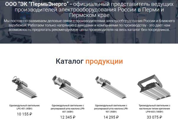 Уличные и промышленные светодиодные светильники в Перми. Серия разработана…